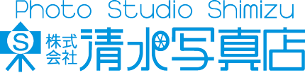 清水写真店|山梨県北杜市のトータルフォトスタジオ